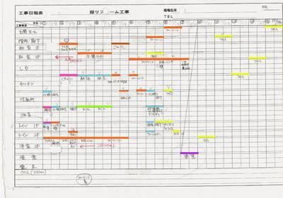 kouteihyou1-1.jpg