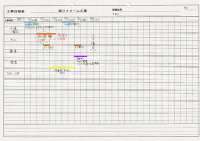 kouteihyou2-1.jpg